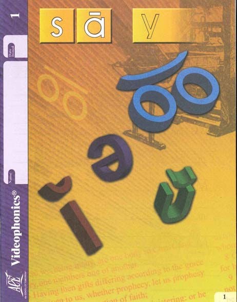 Videophonics Workbook 5 from Accelerated Christian Education